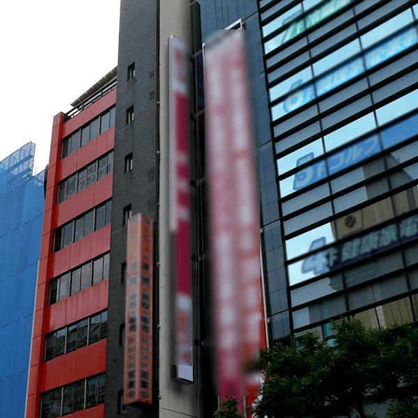福島県郡山市の株式会社サンジュ 看板製作実績写真1