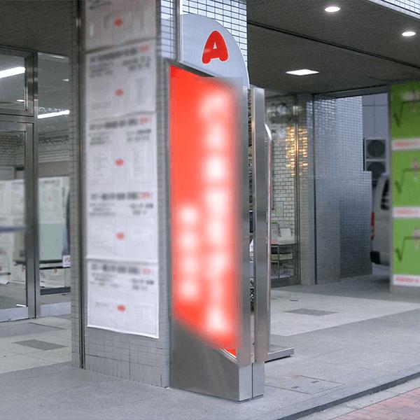 福島県郡山市の株式会社サンジュ 看板製作実績写真2