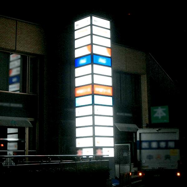 福福島県郡山市の株式会社サンジュ 看板製作実績写真11