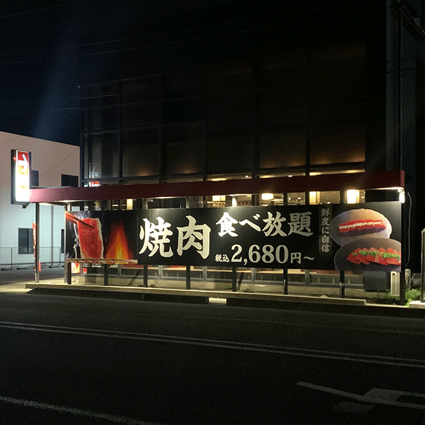 福島県郡山市の株式会社サンジュ 看板製作実績写真21